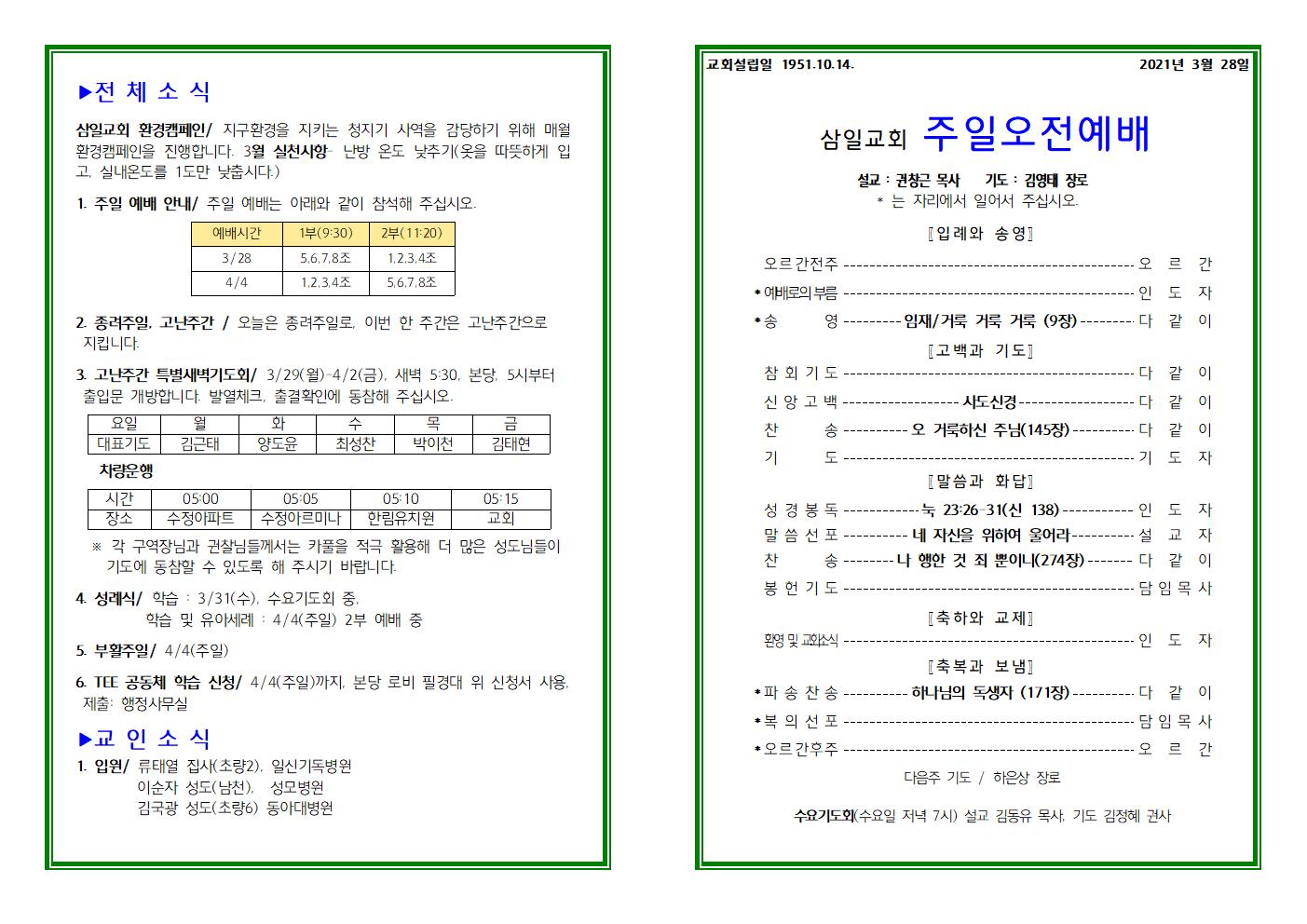 2021_03_28 주보 (최종)001.png