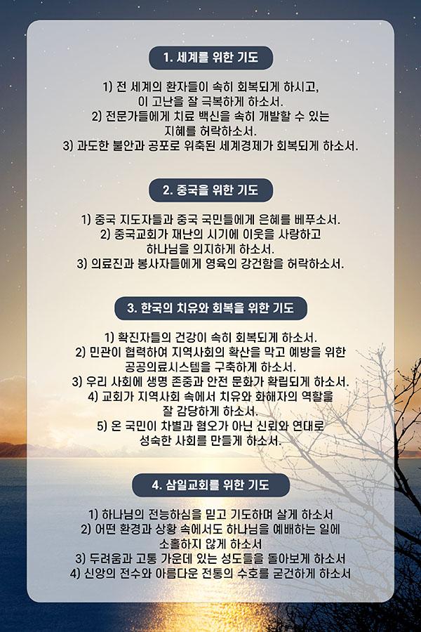삼일교회 기도제목팝업2.jpg