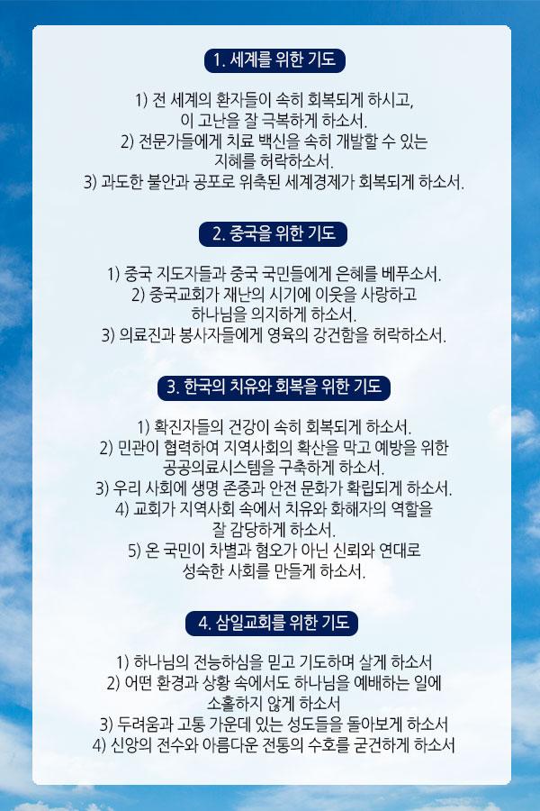 samil_corona_sky_02.jpg